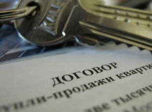 безопасность при покупке квартиры
